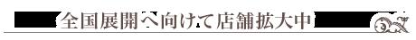 大阪本町から始まり全国47都道府県へ